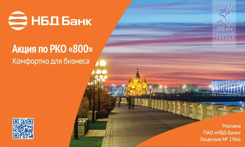 Акцию в честь 800-летия Нижнего Новгорода запустил НБД-Банк  - фото 1