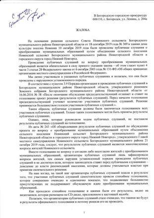 Недовольные процедурой присоединения жители Новинок направили заявление в прокуратуру - фото 2