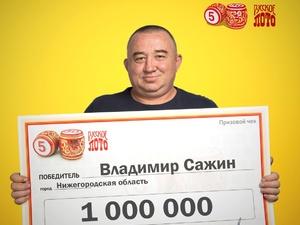 Слесарь из Нижегородской области стал миллионером