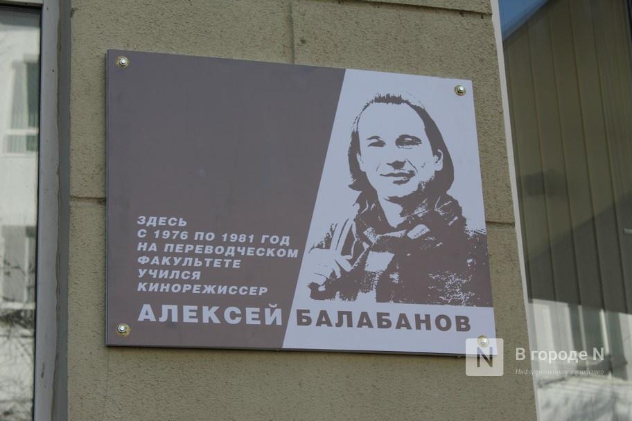Пореченков и Сельянов открыли мемориальную доску Балабанову в Нижнем Новгороде - фото 3