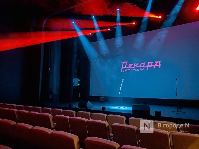 Культурный центр «Рекорд» в Нижнем Новгороде возобновил работу после реставрации - фото 1