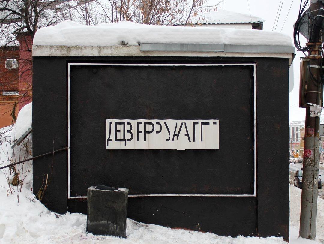 Арт-объект «Точки зрения» появился в центре Нижнего Новгорода - фото 1