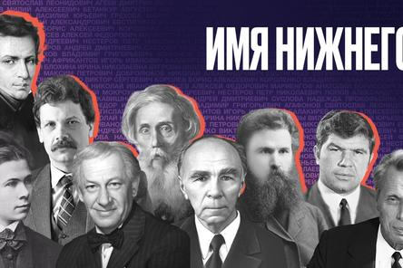 Нижегородцы выбрали девять главных героев города