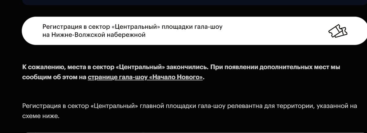 Билеты на гала-шоу в честь 800-летия Нижнего Новгорода разобрали в течение дня - фото 1