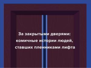 За закрытыми дверями: комичные истории людей. ставших пленниками лифта