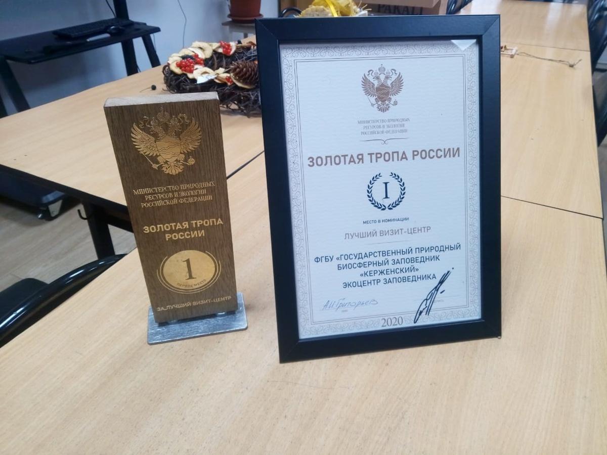 Керженский экоцентр признали лучшим визит-центром России - фото 1