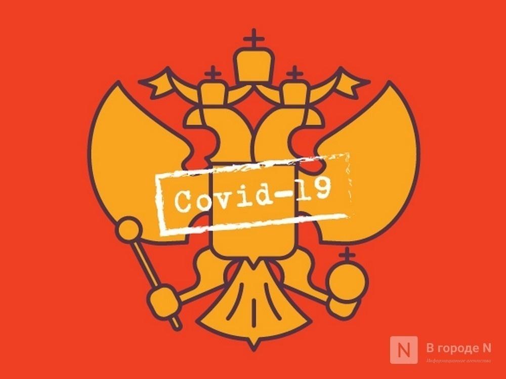 Еще 288 заболевших COVID-19 выявлено в Нижегородской области  - фото 1