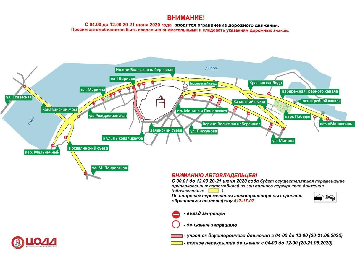 Центр Нижнего Новгорода перекроют для транспорта 20 и 21 июня - фото 1
